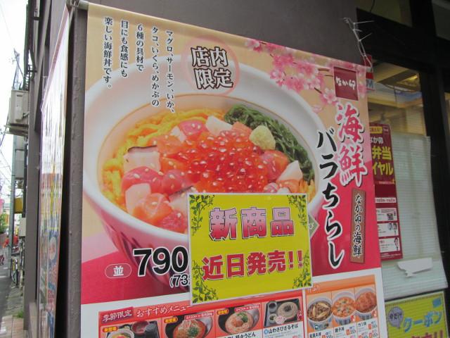 なか卯店前の海鮮バラちらしタペストリー