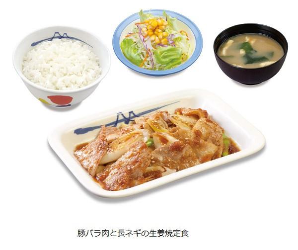 松屋豚バラ肉と長ネギの生姜焼定食メニュー画像
