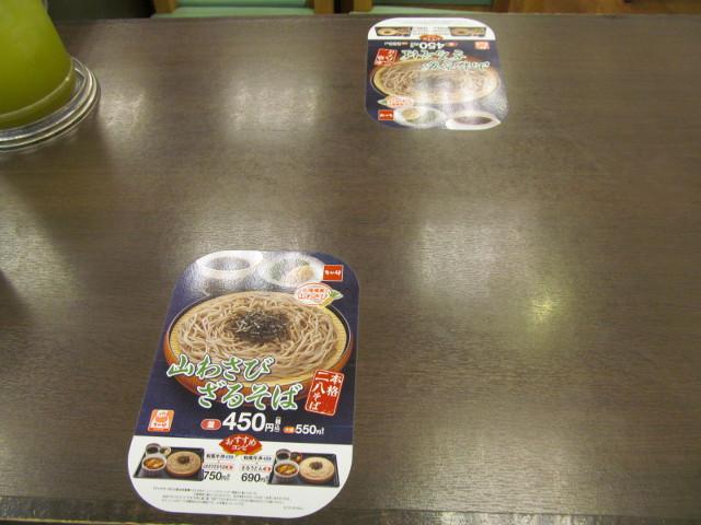 なか卯テーブルの山わさびそばステッカー20160413