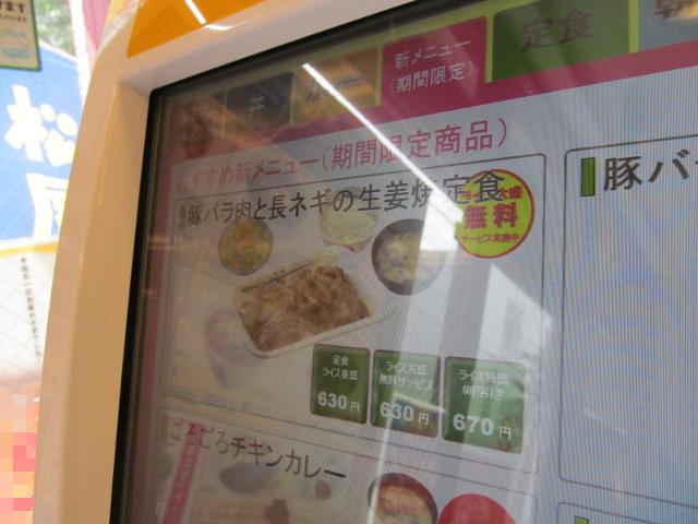 松屋券売機の豚バラ肉と長ネギの生姜焼定食画面