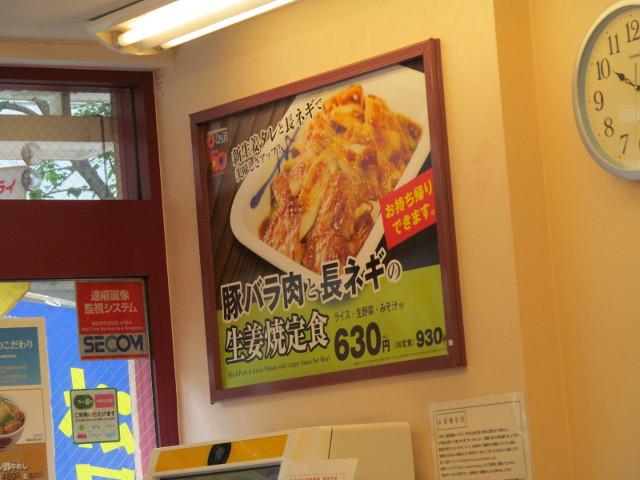 松屋券売機上の豚バラ肉と長ネギの生姜焼定食ハーフサイズポスター