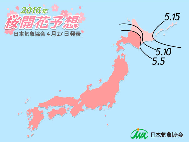 2016年桜開花前線予想図20160430ver