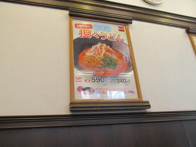なか卯店内の5種野菜の冷やし担々うどんポスター
