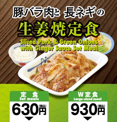 松屋豚バラ肉と長ネギの生姜焼定食券売機ボタン画像
