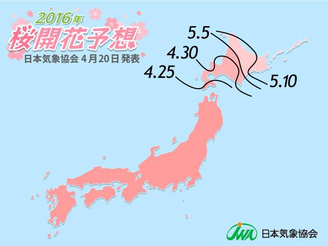 2016年桜開花予想前線図20160420ver