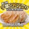 第3回宇都宮餃子祭り開催サムネイル