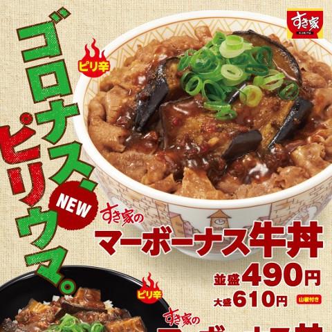 すき家マーボーナス牛丼販売開始サムネイル