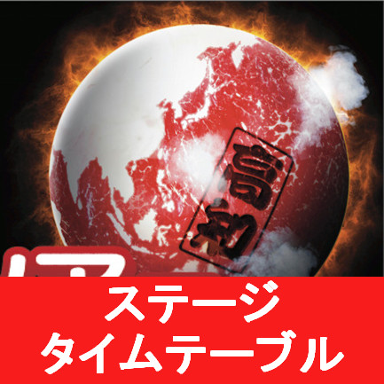 肉フェスツアー2016高知ステージタイムテーブルサムネイル