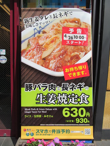 松屋店外の豚バラ肉と長ネギの生姜焼定食タペストリー