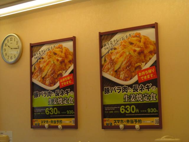 松屋店内の豚バラ肉と長ネギの生姜焼定食ポスター寄り