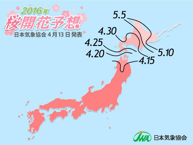 2016年桜開花予想前線図20160413ver