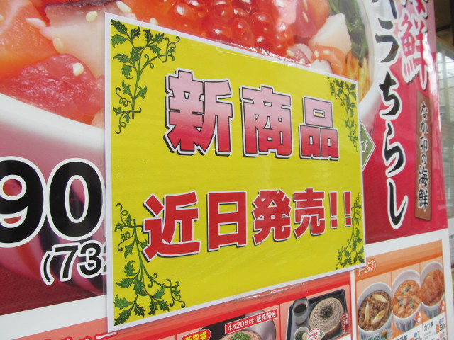 なか卯店前の海鮮バラちらし近日発売の貼紙