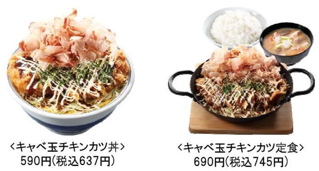 キャベ玉チキンカツ丼と定食続報用20160415_640