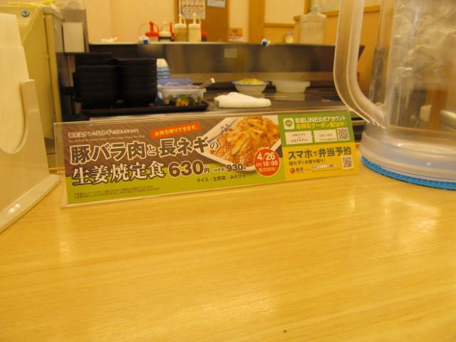 松屋カウンター上の豚バラ肉と長ネギの生姜焼定食POP