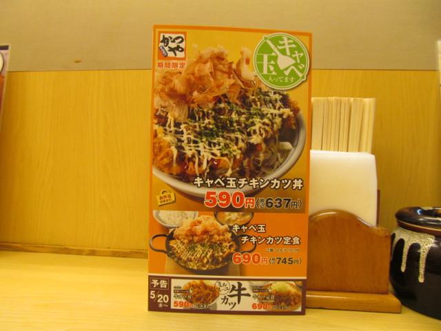 かつやメニュー表紙のキャベ玉チキンカツ丼