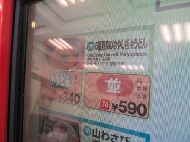 なか卯券売機の5種野菜の冷やし坦々うどん画面