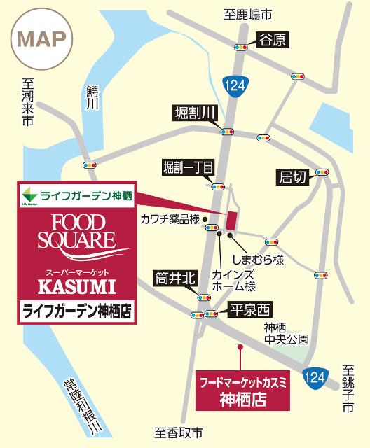 フードスクエアカスミライフガーデン神栖店地図