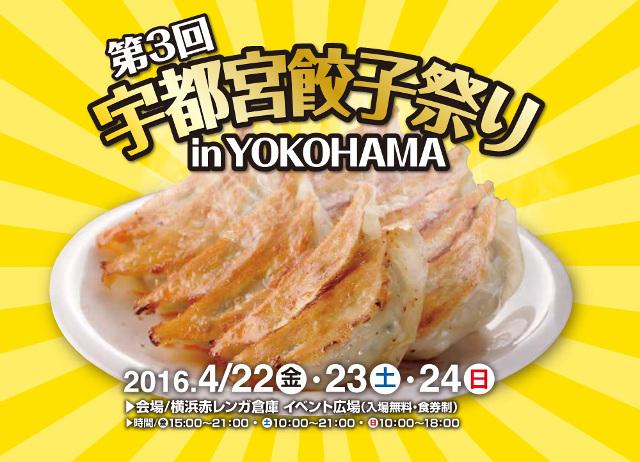 第3回宇都宮餃子祭りinYOKOHAMAチラシ画像