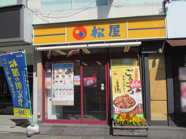 松屋に来ました20160412