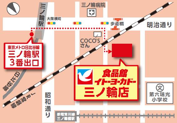 食品館イトーヨーカドー三ノ輪店地図