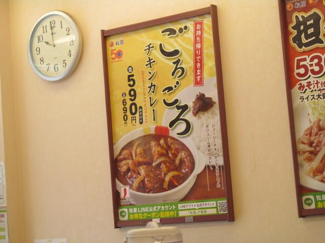松屋店内のごろごろチキンカレーポスターフルサイズ