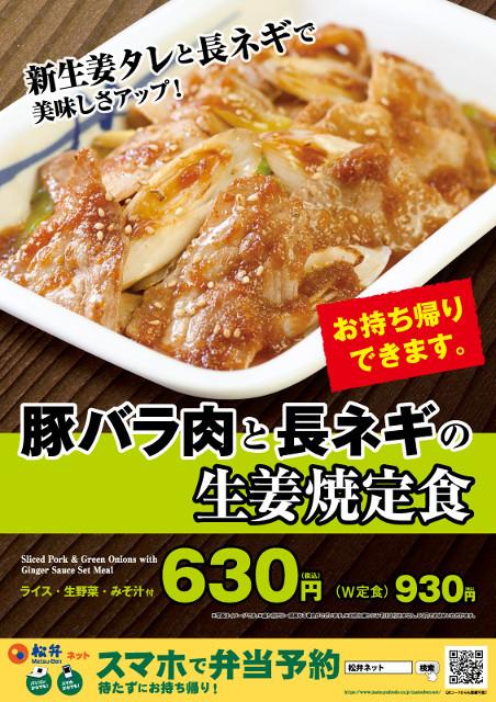 松屋豚バラ肉と長ネギの生姜焼定食ポスター画像