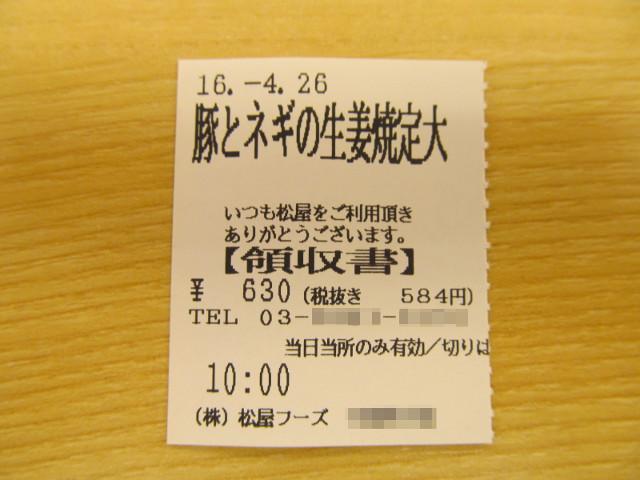 松屋豚バラ肉と長ネギの生姜焼定食大盛の食券の半券