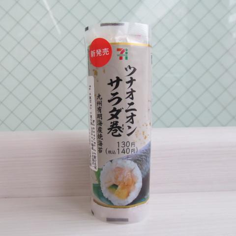 セブンイレブンツナオニオンサラダ巻賞味サムネイル
