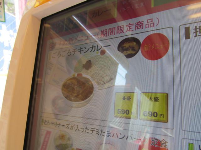 松屋券売機のごろごろチキンカレー画面