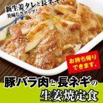 松屋豚バラ肉と長ネギの生姜焼定食販売開始サムネイル