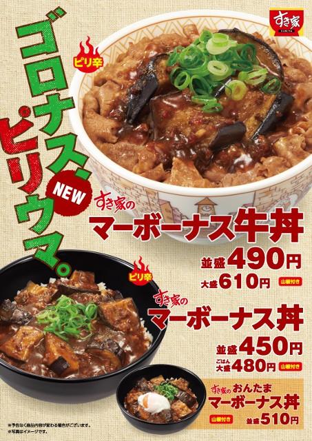 すき家マーボーナス牛丼ポスター画像