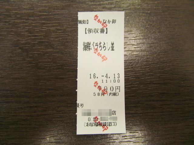 なか卯海鮮バラちらし食券の半券