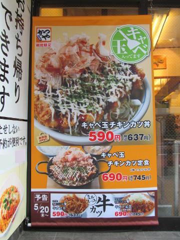 かつや店外のキャベ玉チキンカツ丼タペストリー