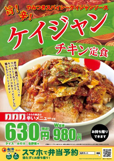 松屋ケイジャンチキン定食ポスター画像