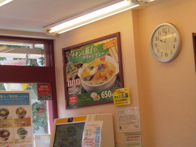 松屋券売機上のチキンと茄子のグリーンカレーポスター横タイプ寄り