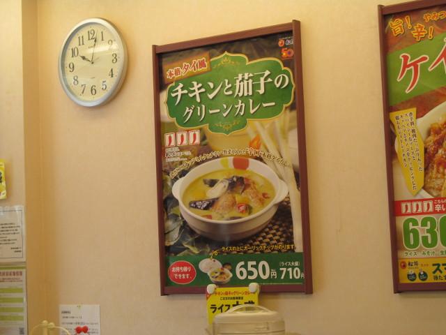 松屋店内のチキンと茄子のグリーンカレーポスター縦タイプ寄り