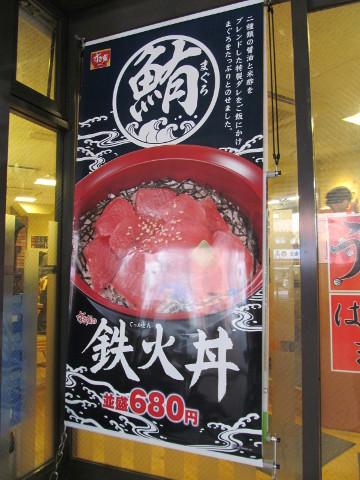 すき家鉄火丼のタペストリー20160531