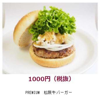 フレッシュネスバーガーPREMIUM松坂牛バーガー商品画像