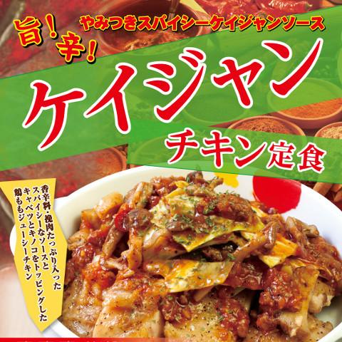 松屋ケイジャンチキン定食販売開始サムネイル