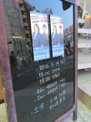 サラヴァ東京前のWANTED看板20160514