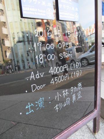 WANTEDJapantour2016東京公演2日目の看板寄り2