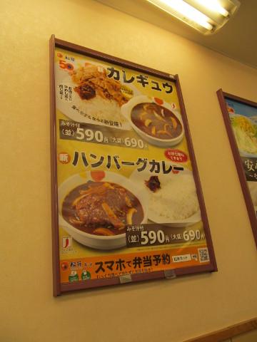 松屋店内の新カレギュウポスター20160517