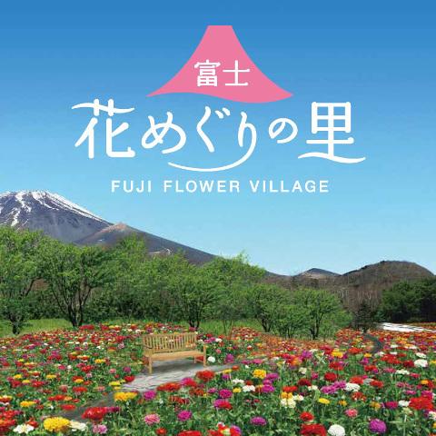 富士花めぐりの里7月23日オープンサムネイル480