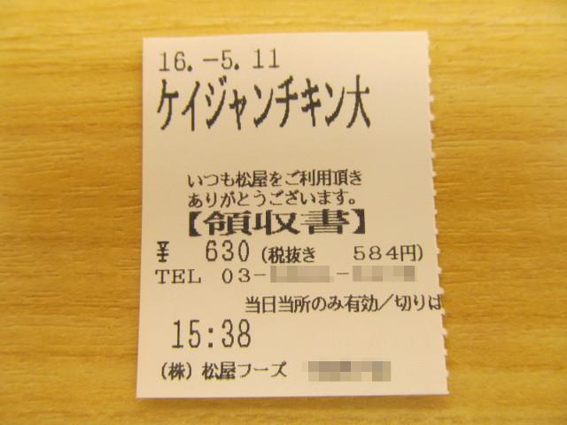 松屋ケイジャンチキン定食ライス大盛食券の半券