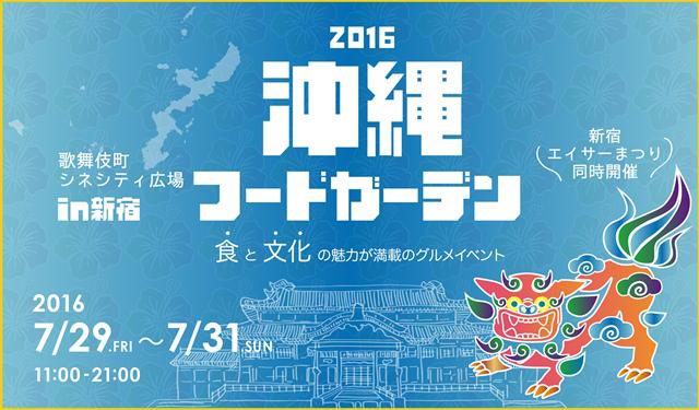 沖縄フードガーデン2016in新宿チラシ的な画像