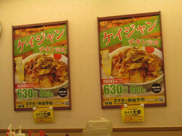 松屋店内のケイジャンチキン定食B2ポスター寄り