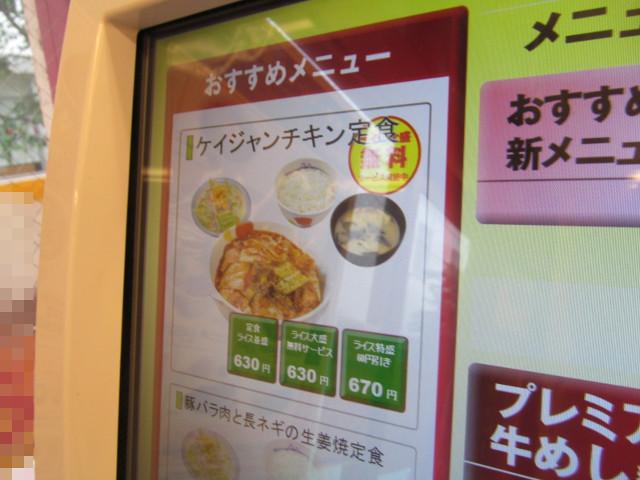 松屋券売機のケイジャンチキン定食画面