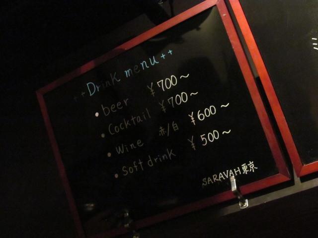 サラヴァ東京のメニュー20160514その3