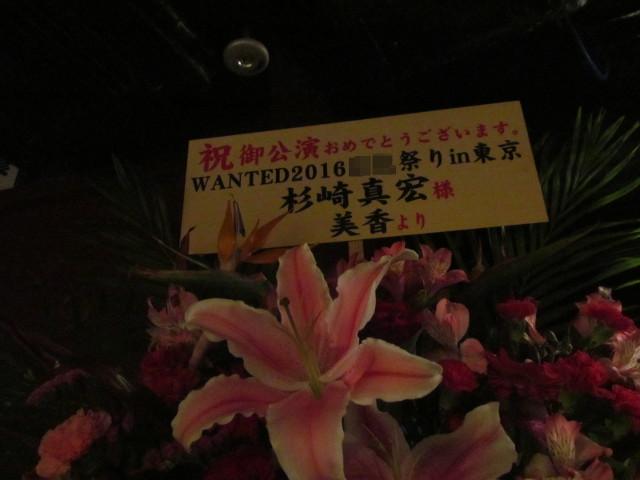 WANTEDJapantour2016東京公演に出ていた祝い花2