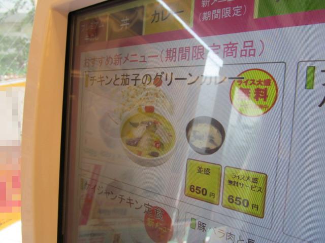 松屋券売機のチキンと茄子のグリーンカレー画面